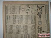 珍稀民国早期河南报纸 民国3年正月19日《河声日报》2开巨幅两张8版全