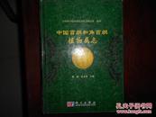 中国苔纲和角苔纲植物属志(正版现货)