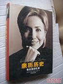 亲历历史:希拉里回忆录   精装带书衣