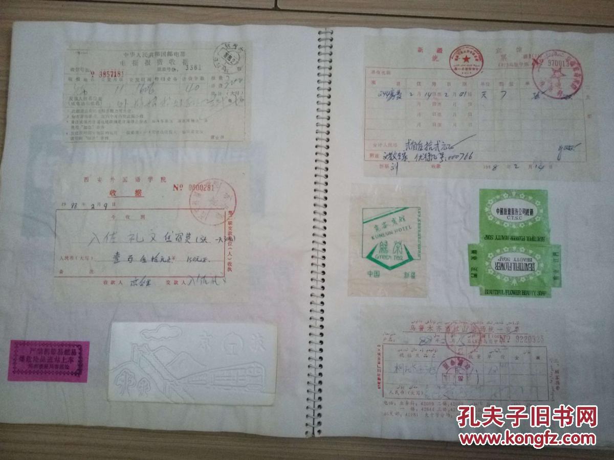 包含机票车票·商标纸·门票观光券·请帖·发票单据等各类大量票证