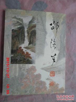邵洛羊(画集) ....