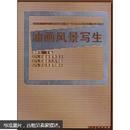 中国重点美术学院系列教材·西安美术学院:油画风景写生