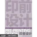 """高等教育""""十二五""""全国规划教材·视觉传达专业系列:印前设计"""