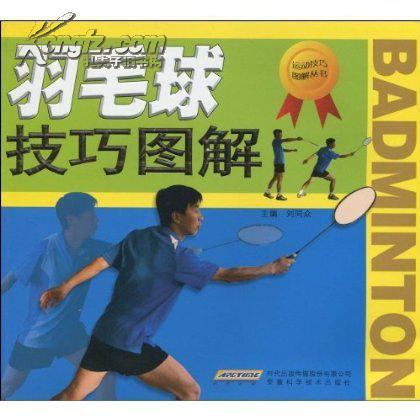 (正版包邮)羽毛球技巧图解9787533744304