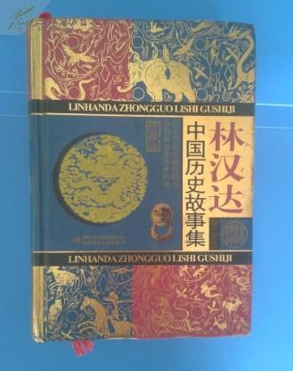 林汉达中国历史故事集(珍藏版