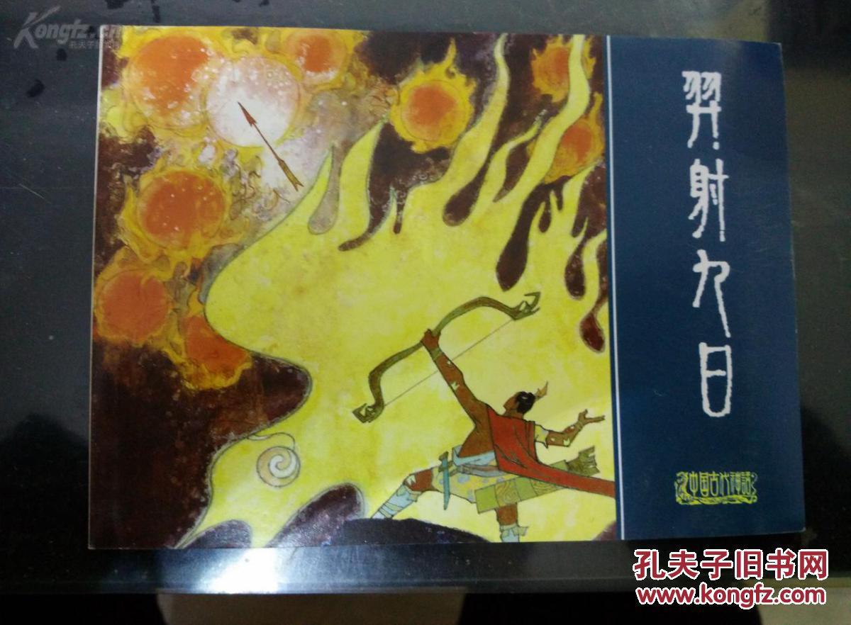 【图】50开新版:古代神话故事《神农氏》《嫦娥奔月