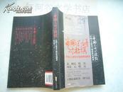 帝国不语对枯棋------中国十大黄金王朝的终局博弈(一版一印,黑色封面)