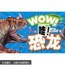 小小发现者看世界:哇!恐龙
