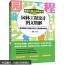 园林工程小书库丛书:园林工程设计图文精解