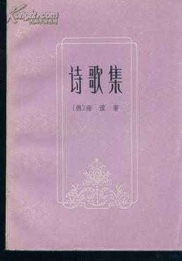 【图】诗歌集_价格:10
