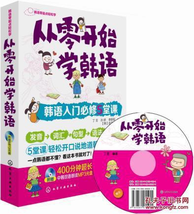 【图】从零开始学韩语:韩语入门必修5堂课_价