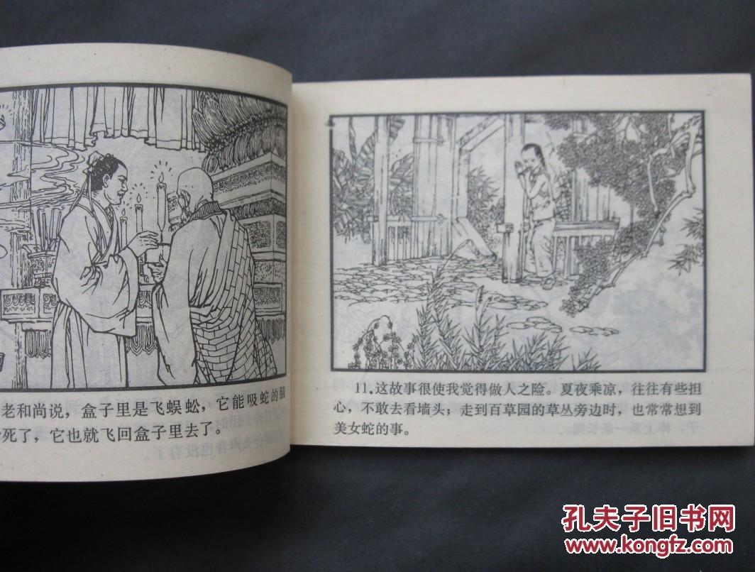 从百草园到三味书屋(画库中学语文连环画)普通高中的上海录取率图片