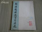 62年1版1印  8开本《胡佩衡桂林写生画选》仅印4700册