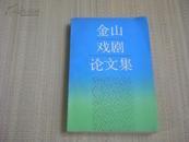 86年1版1印《金山戏剧论文集》仅印1000册