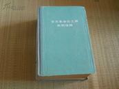 66年1版1印 精装本〈辛亥革命在上海史料选辑〉仅印2300册)