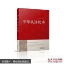 中国传统文化经典荟萃成语故事孙铭阳