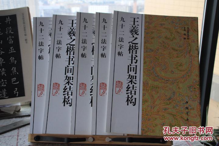 王羲之楷书间架结构九十二法字帖