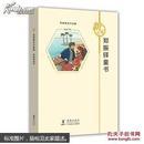 名家散失作品集:郑振铎童书(四色)