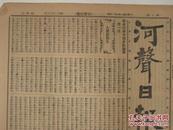 珍稀民国早期河南报纸 民国3年正月14日《河声日报》2开巨幅两张8版全