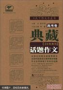天下作文牛皮书:典藏20年典范话题作文(高考卷)