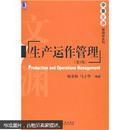 华章文渊管理学系列:生产运作管理
