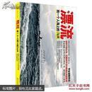 漂流 : 我一个人海上的76天