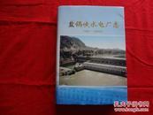 盐锅峡水电厂志(1958-2004年)