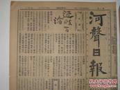 珍稀民国早期河南报纸 民国3年正月13日《河声日报》2开巨幅两张8版全
