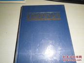 北京旅游百科全书