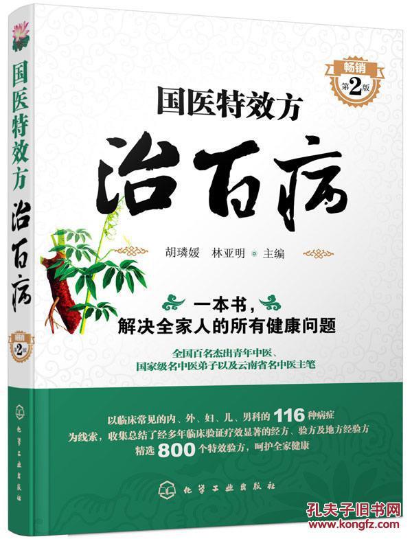 【图】国医特效方治百病(第2版)_价格:36.00