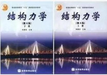二手结构力学 第四4版 上下册 李廉锟 高等教育出版社