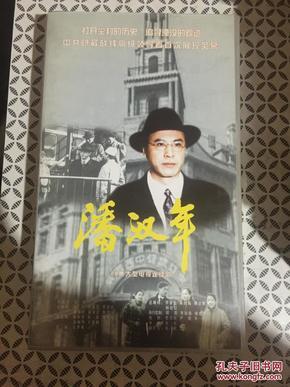 潘汉年电视剧视频_清风堂电视剧系列 潘汉年--二十八集电视连续剧(28片装vcd