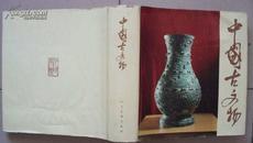 《中国古文物》(1962年1版1印,人美出版,精装,印量:1700册)