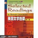 英国文学选读(第2版)