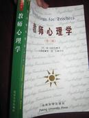 教师心理学(第三版)【心理学译丛】