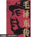 毛泽东传(中文版)