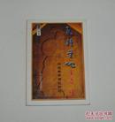 民族圣地--黄帝陵 2002年