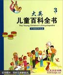 全16册(简装)套装发货 大英儿童百科全书