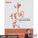 中国模式:家族企业成长纲要(签名版)