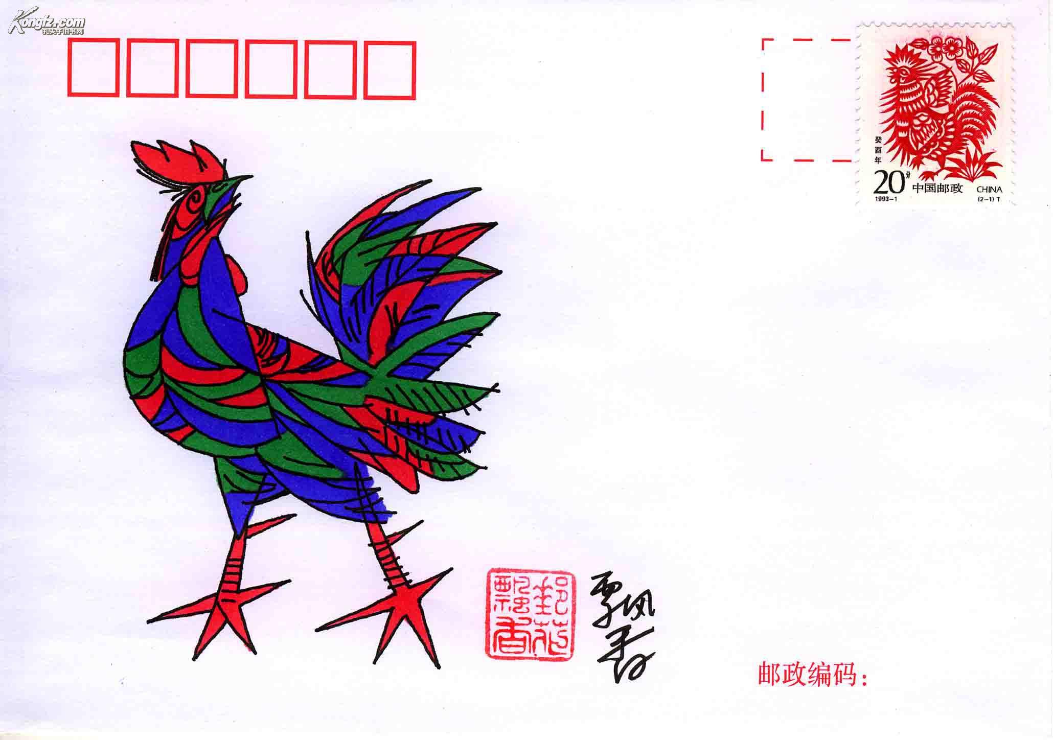 【图】手绘封(生肖3枚)