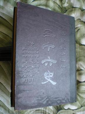 民国版 上海书报合作社  【二十六史】之【三国志】  国内包邮挂.