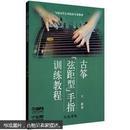 """古筝""""弦距型""""手指训练教程(套装共2册)(附CD光盘1张)原封未拆"""