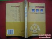 宪法学,法律,法规,政策,条例