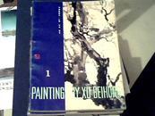 徐悲鸿画集(1/4/5/6)【四册合售,1981至88年1版,1992年印】.