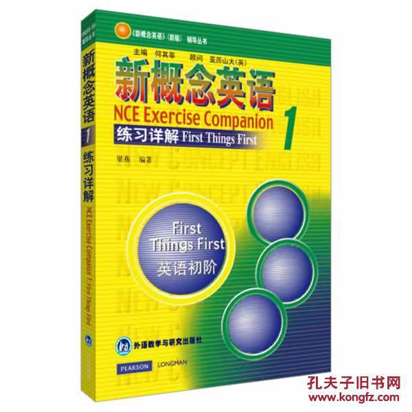 【图】新概念英语1 练习详解 梁燕 外语教学与