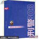 【全新】刑警803连环画系列(1-10册)