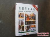洪恩环境英语 中高级篇 第7、8、9册(6VCD+2MP3)有外封盒