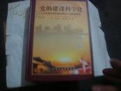党的建设科学化----河南省党的建设理论与实践成果集.  16开精装