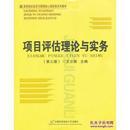 正版 项目评估理论与实务  第三版
