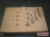 列宁哲学笔记 全八册 外盒签赠